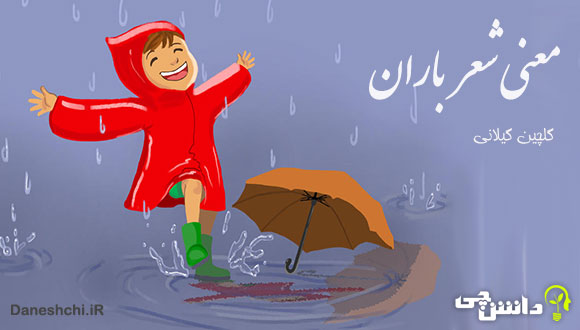 معنی شعر باران (گلچین گیلانی)