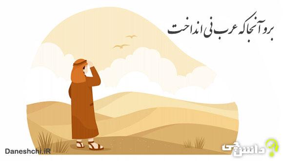 برو آنجا كه عرب نی انداخت