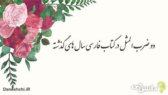 دو ضرب المثل در کتاب فارسی