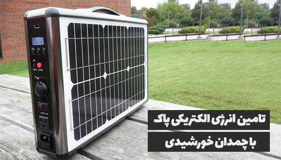 تامین انرژی الکتریکی پاک با چمدان خورشیدی