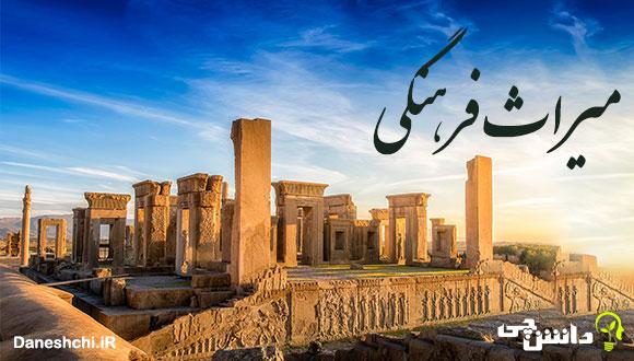 میراث فرهنگی
