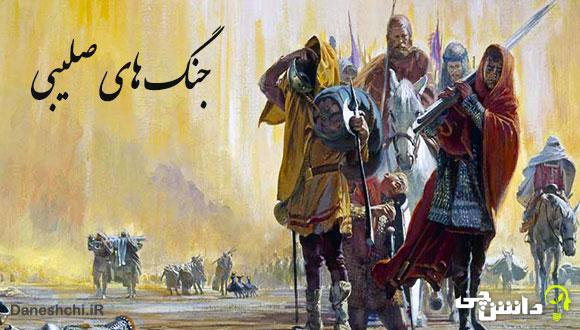 تحقیق در مورد جنگ های صلیبی