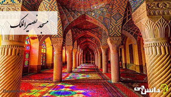 آشنایی با مسجد نصیرالملک شیراز