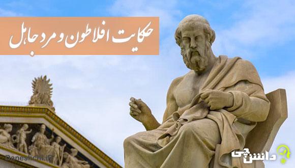 حکایت افلاطون و مرد جاهل