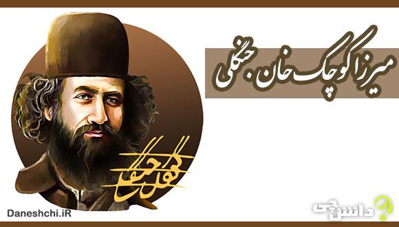 زندگینامه میرزا کوچک خان جنگلی