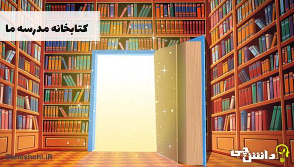 انشا درباره کتابخانه مدرسه ما
