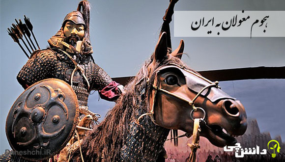 درباره دلایل حمله مغولان به ایران