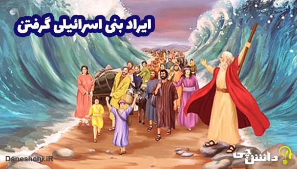 معنی ایراد بنی اسرائیلی گرفتن
