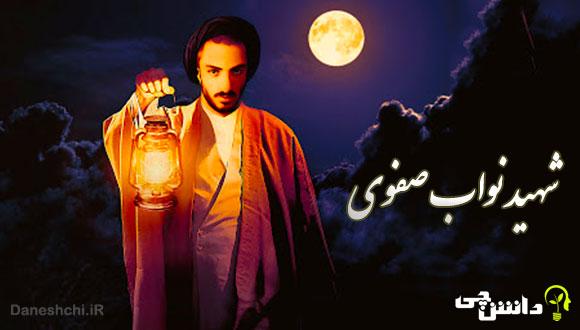 زندگینامه شهید نواب صفوی