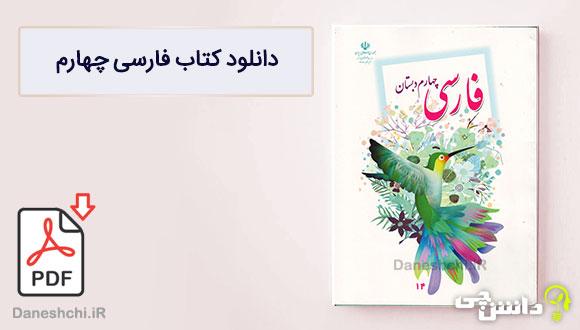کتاب فارسی چهارم دبستان