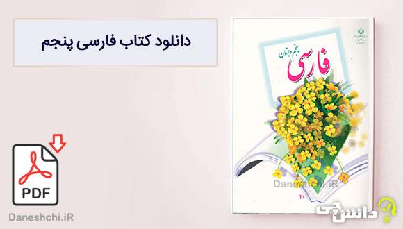 کتاب فارسی پنجم دبستان