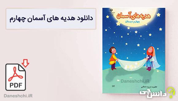 کتاب هدیه های آسمان چهارم دبستان