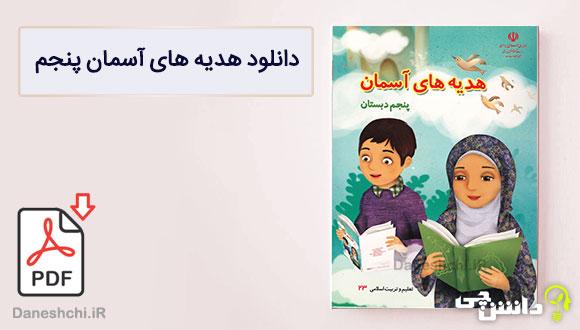 کتاب هدیه های آسمان پنجم دبستان