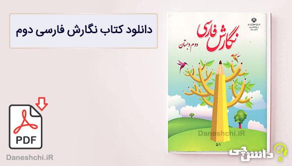 کتاب نگارش فارسی دوم دبستان