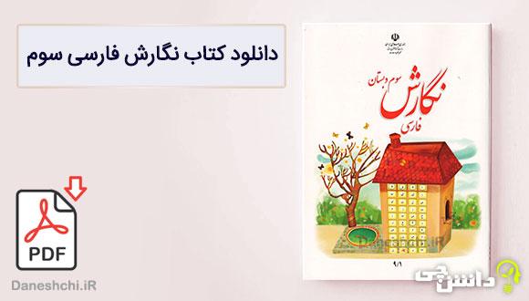 کتاب نگارش فارسی سوم دبستان