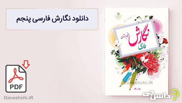 کتاب نگارش فارسی پنجم دبستان