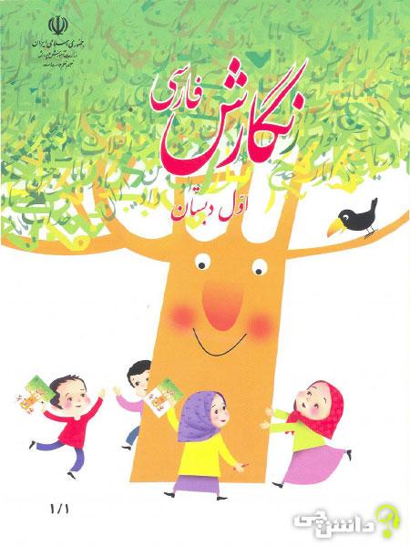 کتاب نگارش فارسی اول دبستان