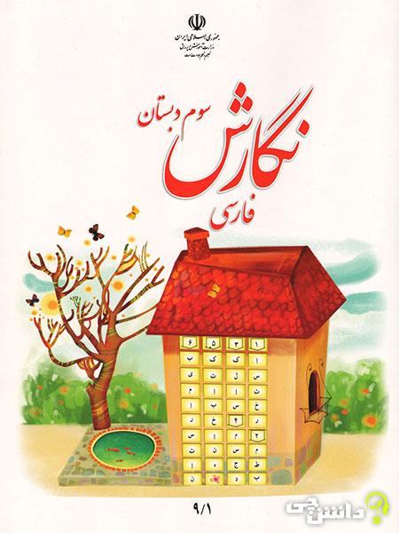 جلد کتاب نگارش فارسی سوم ابتدایی