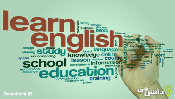 چرا زبان انگلیسی را یاد بگیریم؟