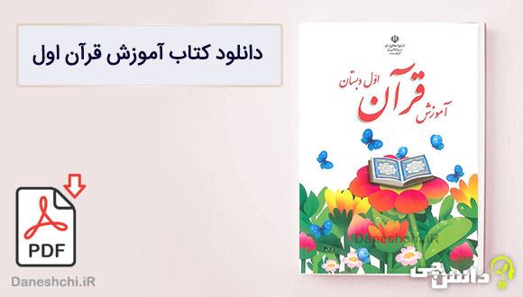 کتاب آموزش قرآن اول دبستان