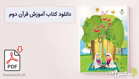 کتاب آموزش قرآن دوم دبستان