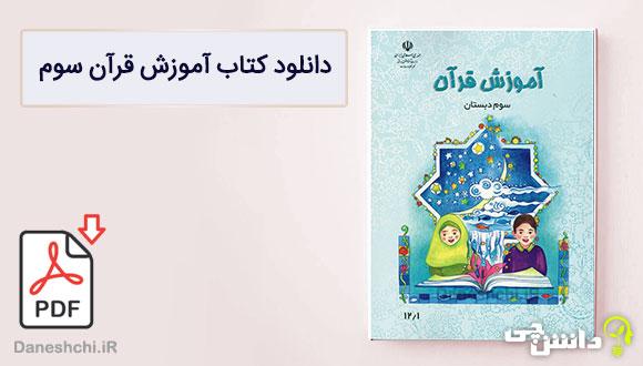 کتاب آموزش قرآن سوم دبستان