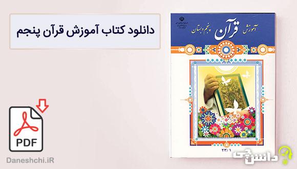 کتاب آموزش قرآن پنجم دبستان