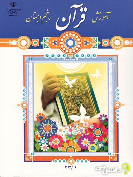 جلد کتاب آموزش قرآن پنجم ابتدایی