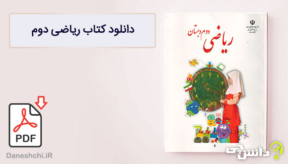 کتاب ریاضی دوم دبستان