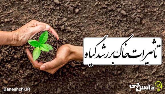 تاثیرات خاک بر رشد گیاه