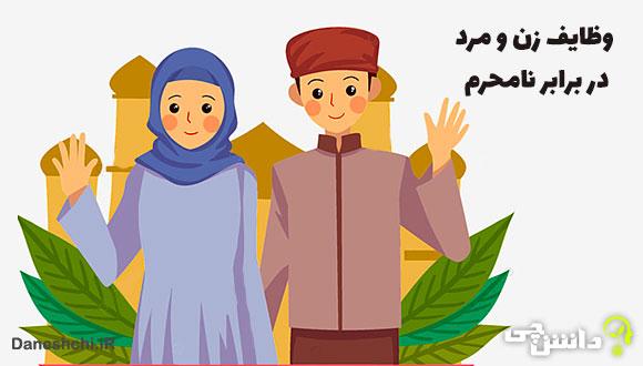 وظایف هر زن و مرد در برابر نامحرم