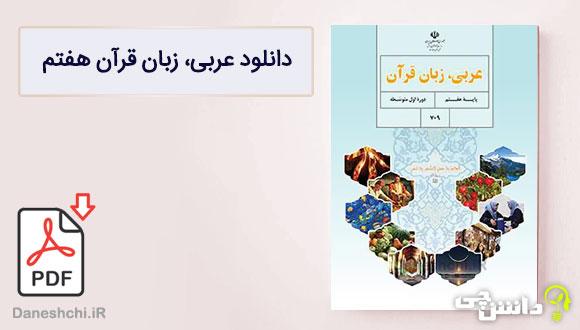 کتاب عربی، زبان قرآن هفتم متوسطه اول