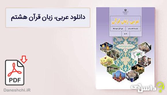 کتاب عربی، زبان قرآن هشتم متوسطه اول