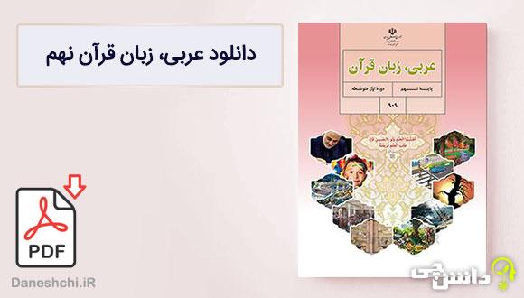 کتاب عربی، زبان قرآن نهم متوسطه اول
