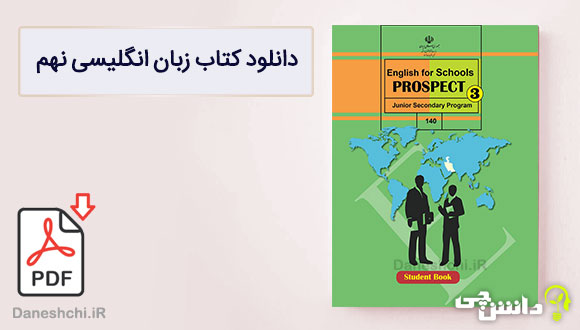 کتاب زبان انگلیسی نهم متوسطه اول