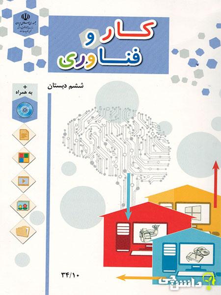جلد کتاب کار و فناوری ششم ابتدایی