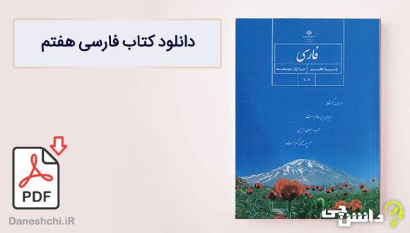 کتاب فارسی هفتم متوسطه اول
