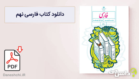 کتاب فارسی هشتم متوسطه اول