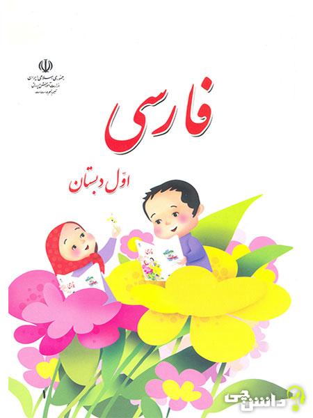 جلد کتاب فارسی اول ابتدایی