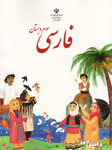 جلد کتاب فارسی سوم ابتدایی