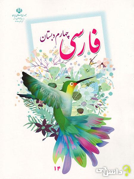 جلد کتاب فارسی چهارم ابتدایی