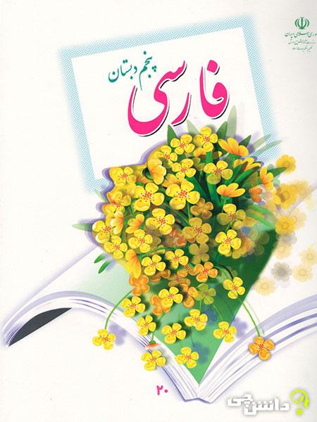 جلد کتاب فارسی پنجم ابتدایی