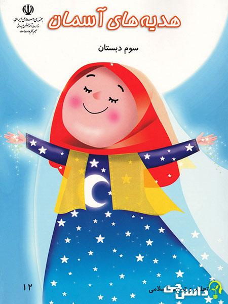 جلد کتاب هدیه های آسمان سوم ابتدایی