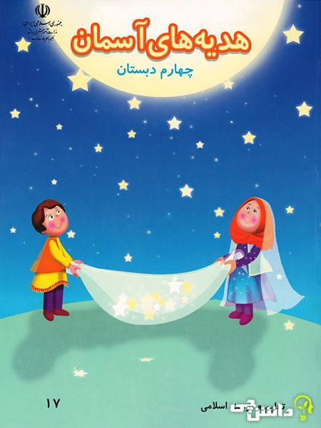 جلد کتاب هدیه های آسمان چهارم ابتدایی