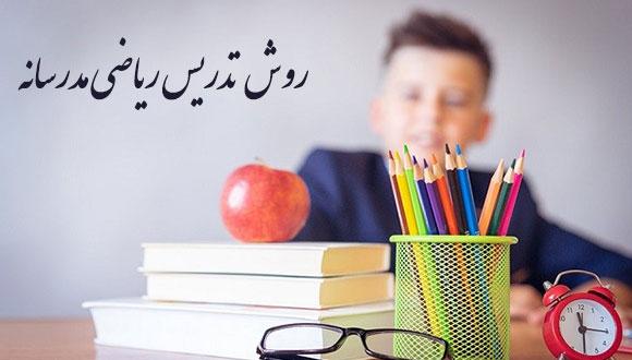 روش تدریس ریاضی مدرسانه