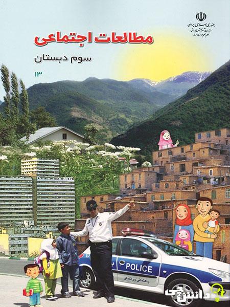 جلد کتاب مطالعات اجتماعی سوم ابتدایی