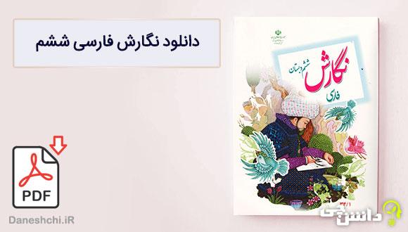 کتاب نگارش فارسی ششم دبستان
