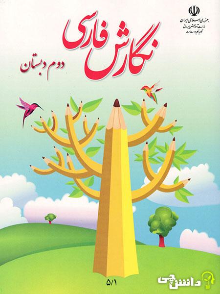 جلد کتاب نگارش فارسی دوم ابتدایی