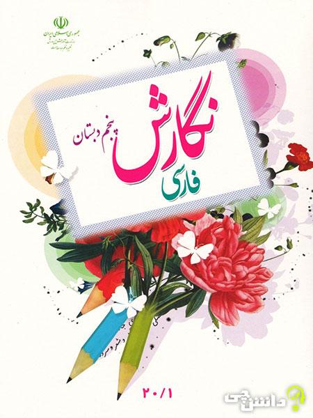 جلد کتاب نگارش فارسی پنجم ابتدایی