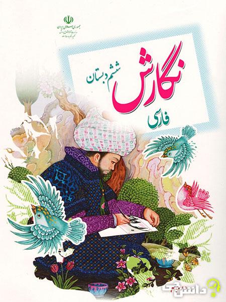 جلد کتاب نگارش فارسی ششم ابتدایی